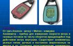 Анемометр это прибор для измерения…?