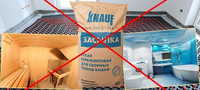 Насыпной пол Кнауф: недостатки, технология монтажа, сухая засыпка производителя