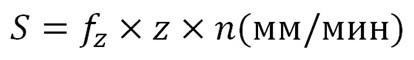 Режимы резания при фрезеровании - таблица, параметры, подача и др.