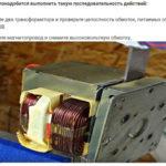 Сварочный аппарат для сварки мелких деталей своими руками