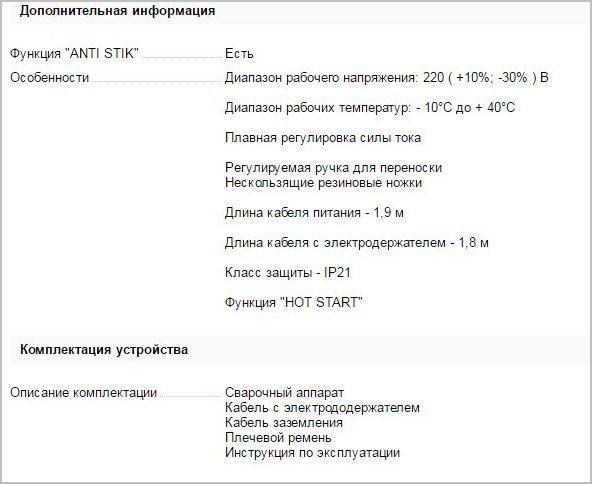 Сварочный аппарат Ресанта САИ-220: характеристики, схема, отзывы