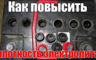 Плотность электролита в аккумуляторе: какая должна быть (таблица плотности), как проверить