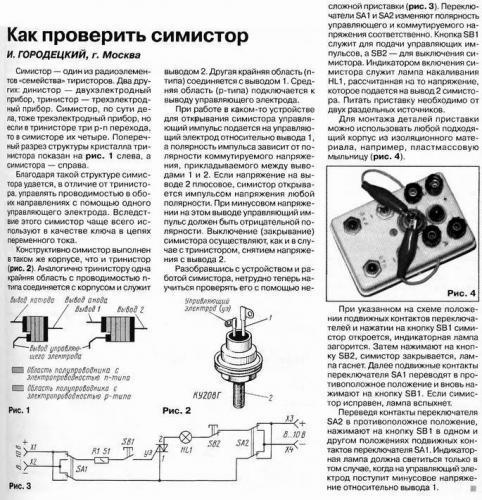 Симистор: принцип работы и виды, основные характеристики, способы проверки мультиметром и схемы пробников